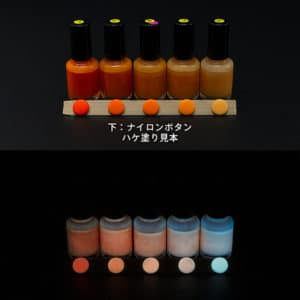 Blue発光ベース 0030【(オレンジ着色)ルミックカラー蓄光塗料・夜光塗料(1液アクリル・1液変性ビニル・2液ウレタン)】