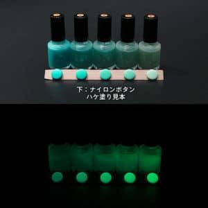 Green発光ベース 0070【(ブルー着色)ルミックカラー蓄光塗料・夜光塗料(1液アクリル・1液変性ビニル・2液ウレタン)】