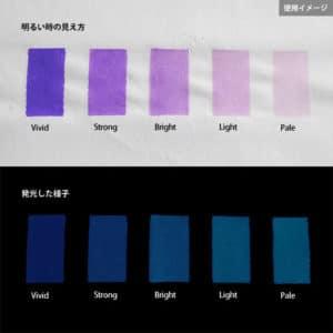 Blue発光ベース 0075【(パープル着色)ルミックカラー蓄光パウダー】