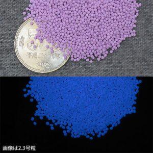 Blue発光ベース 0080_B【(パープル着色)ルミックカラー蓄光つぶつぶ】