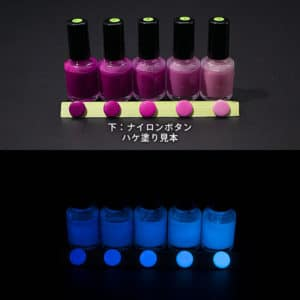 Blue発光ベース 0080【(パープル着色)ルミックカラー蓄光塗料・夜光塗料(1液アクリル・1液変性ビニル・2液ウレタン)】