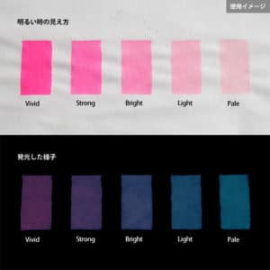 Blue発光ベース 0095【(パープル・ピンク着色)ルミックカラー蓄光パウダー】