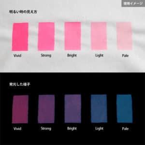 Blue発光ベース 0100【(ピンク着色)ルミックカラー蓄光パウダー】