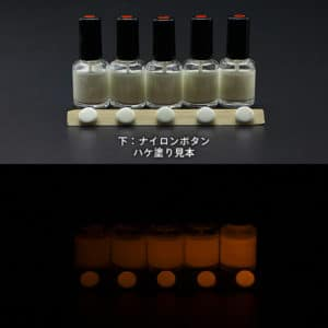 Orange発光ベース 0110【(ホワイト着色)ルミックカラー蓄光塗料・夜光塗料(1液アクリル・1液変性ビニル・2液ウレタン)】