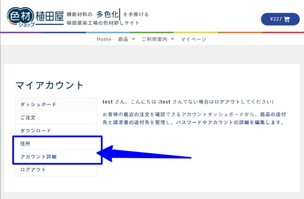 色材ショップ植田屋_アカウント作成