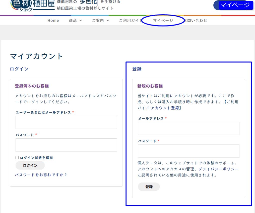 アカウントの登録方法