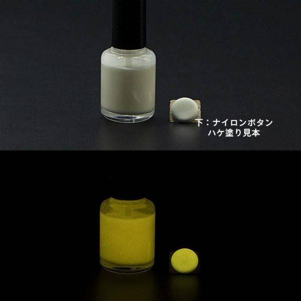 B_Yellow 101【(イエロー発光)ルミックカラー蓄光塗料・夜光塗料(1液アクリル・1液変性ビニル・2液ウレタン)】