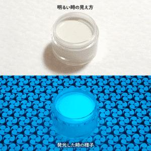 B_Blue 306【(ブルー発光)ルミックカラー繊維スクリーンプリント用蓄光インク】