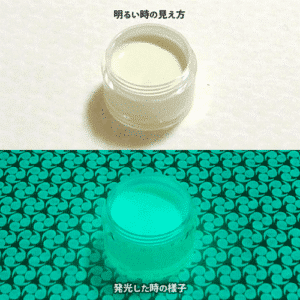 B_Emerald 202【(エメラルド発光)ルミックカラー繊維スクリーンプリント用蓄光インク】