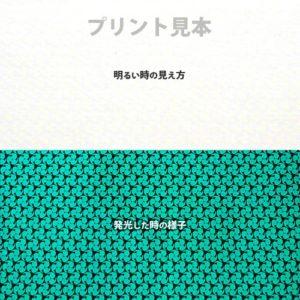 B_Emerald 203【(高輝度エメラルド発光)ルミックカラー繊維スクリーンプリント用蓄光インク】