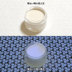 B_White004【(ホワイト発光)ルミックカラー繊維スクリーンプリント用蓄光インク】