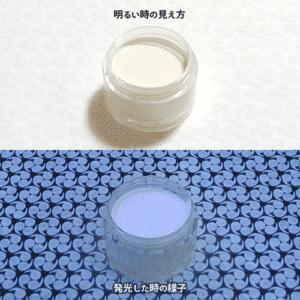 B_White005【(ホワイト発光)ルミックカラー繊維スクリーンプリント用蓄光インク】