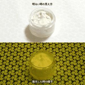B_Yellow 101【(イエロー発光)ルミックカラー繊維スクリーンプリント用蓄光インク】
