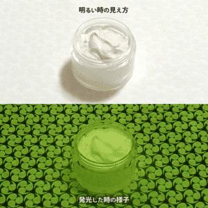 B_Yellow 102【(イエロー発光)ルミックカラー繊維スクリーンプリント用蓄光インク】