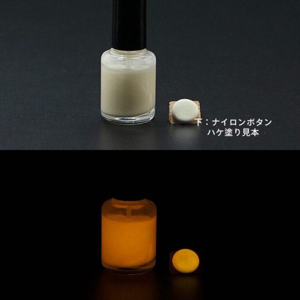 D_Orange001【(オレンジ発光)ルミックカラー蓄光塗料・夜光塗料(1液アクリル・1液変性ビニル・2液ウレタン)】