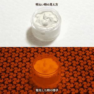 D_Orange001【(オレンジ発光)ルミックカラー繊維スクリーンプリント用蓄光インク】