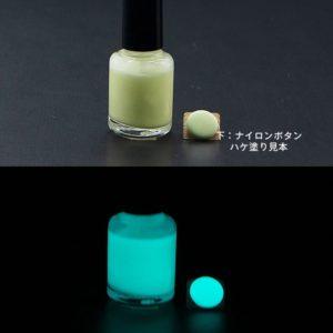 N_SkyBlue BGL300【(高輝度スカイブルー発光)ルミックカラー蓄光塗料・夜光塗料(1液アクリル・1液変性ビニル・2液ウレタン)】