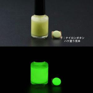N_Green GLL300(PS2)耐水性あり【(高輝度グリーン発光)ルミックカラー蓄光塗料・夜光塗料(1液アクリル・1液変性ビニル・2液ウレタン)】
