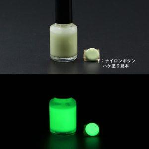 N_Green G300耐水性なし【(グリーン発光)ルミックカラー蓄光塗料・夜光塗料(1液アクリル・1液変性ビニル・2液ウレタン)】