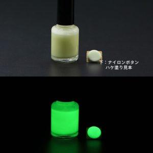 N_Green G300(PS2)耐水性あり【(グリーン発光)ルミックカラー蓄光塗料・夜光塗料(1液アクリル・1液変性ビニル・2液ウレタン)】