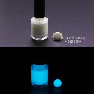 B_Blue 307【(ブルー発光)ルミックカラー蓄光塗料・夜光塗料(1液アクリル・1液変性ビニル・2液ウレタン)】