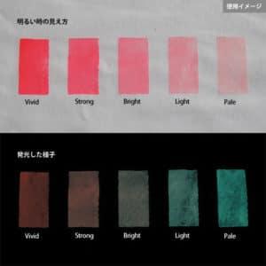 Green発光ベース 0010【(レッド・ピンク着色)ルミックカラー蓄光パウダー】