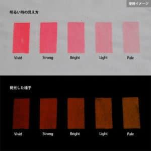 Orange発光ベース 0010【(レッド・ピンク着色)ルミックカラー蓄光パウダー】