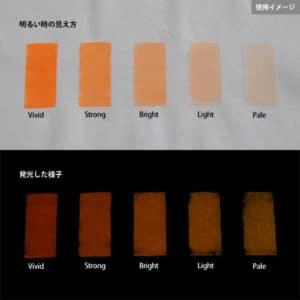 Orange発光ベース 0025【(オレンジ着色)ルミックカラー蓄光パウダー】