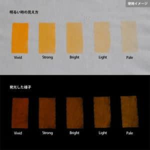 Orange発光ベース 0030【(オレンジ着色)ルミックカラー蓄光パウダー】